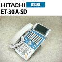 【中古】ET-30iA-SD 日立/HITACHI iA 30ボタン標準電話機【ビジネスホン 業務用 電話機 本体】