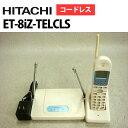 【中古】ET-8iZ-TELCLS 日立/HITACHI integral-Z アナログコードレス電話機(白)【ビジネスホン 業務用 電話機 本体 子機】