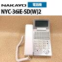 【中古】 ナカヨ/NAKAYO iE NYC-36iE-SD(W)2 36ボタン標準電話機【中古ビジネスホン 業務用電話機 中古ビジネスフォン】