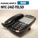 【中古】NYC-24iZ-TELSD(黒) ナカヨ/NAKAYO iZ 24ボタン標準電話機【ビジネスホン 業務用 電話機 本体】