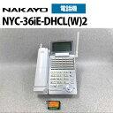 【中古】NYC-36iE-DHCL(W)2 ナカヨ/NAKAYO integral-E 36ボタン ハンドルコードレス電話機【ビジネスホン 業務用 電話機 本体 子機】