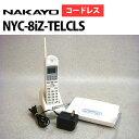 【中古】NYC-8iZ-TELCLS ナカヨ/NAKAYO iZ アナログコードレス電話機【中古ビジネスホン 業務用電話機 中古ビジネスフォン】