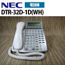 【中古】 NEC Aspire Dterm85 DTR-32D-1D(WH) 32ボタンカナ表示付き電話機【ビジネスホン 業務用 電話機 本体】