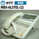 【中古】NTT αRX2用 MBS-6LSTEL-(2) 6ボタンスター用標準電話機【中古ビジネスホン 業務用電話機 中古ビジネスフォン】