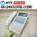 【中古】NTT GX用 GX-(24)CCLSTEL-(1)(W) 24ボタンカールコードレススター用電話機【中古ビジネスホン 業務用電話機 中古ビジネスフォン】