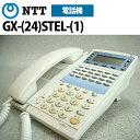 【中古】NTT αGX用 GX-(24)STEL-(1)(W) 24ボタンスター用標準電話機【ビジネスホン 業務用 電話機 本体】