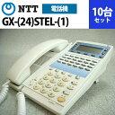 【中古】NTT αGX用 GX-(24)STEL-(1)(W) 24ボタンスター用標準電話機 10台セット【中古ビジネスホン 業務用電話機 中古ビジネスフォン】