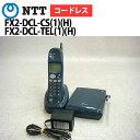 【中古】NTT FX2用 FX2-DCL-CS(1)(H)+FX2-DCL-TEL(1)(H) アナログコードレスセット【ビジネスホン 業務用 電話機 本体 子機】