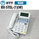 【中古】NTT BX用 BX-STEL-(1)(W) 標準電話機【ビジネスホン 業務用 電話機 本体】