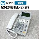 【中古】NTT αGX用 GX-(24)STEL-(2)(W) 24ボタンスター用標準電話機【ビジネスホン 業務用 電話機 本体】