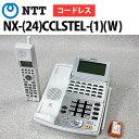 【中古】NTT NX用 NX-(24)CCLSTEL-(1)(W) 24ボタンカールコードレス電話機【ビジネスホン 業務用 電話機 本体 子機】
