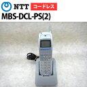 【中古】NTT RX2用 MBS-DCL-PS(2) デジタルコードレス電話機セット A級美品【ビジネスホン 業務用 電話機 本体 子機】