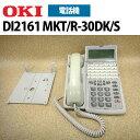 【中古】DI2161 MKT/R-30DK/S OKI 沖 IP stage 多機能電話機【中古ビジネスホン 業務用電話機 中古ビジネスフォン】