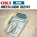 DI2141 MKT/U-24DK OKI 沖電気 多機能電話機【ビジネスホン 業務用 電話機 本体】