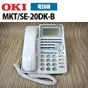【中古】MKT/SE-20DK-B 沖 OKI 多機能電話機【ビジネスホン 業務用 電話機 本体】
