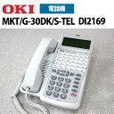 【中古】 DI2169 MKT/G-30DK/S-TEL 沖 OKI 30ボタン標準電話機【ビジネスホン 業務用 電話機 本体】