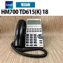 【中古】 saxa/サクサ HM700 TD615(K) 18ボタン標準電話 (日本製)【中古ビジネスホン 業務用電話機 中古ビジネスフォン】