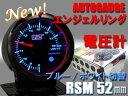 Autogauge オートゲージ追加メーターRSMシリーズ 電圧計 52φ【あす楽対応】Deporacing/デポレーシングやPROSPORT/プロスポーツのメーターも豊富に品揃え!後付けメーターにおすすめ!【10P03Dec16】