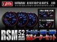 【選べる3点セット】【あす楽対応】Autogauge オートゲージ追加メーター RSMシリーズ 52φ(ブースト/バキューム/水温/油温/油圧/電圧/タコメーター)Deporacing/デポレーシングやPROSPORT/プロスポーツのメーターも!【10P01Oct16】