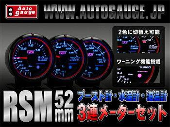 Autogauge/�����ȥ�����/RSM52��3�����å�