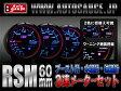 【選べる3点セット】Autogauge オートゲージ追加メーター RSMシリーズ 60φ(ブースト/バキューム/水温/油温/油圧/電圧/タコメーター)Deporacing/デポレーシングやPROSPORT/プロスポーツのメーターも!【10P01Oct16】