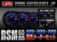 【3点セット】【あす楽対応】Autogauge オートゲージ追加メーター RSMシリーズ 60φ(水温計/油温計/油圧計)Deporacing/デポレーシングやPROSPORT/プロスポーツのメーターも豊富に品揃え!【P01Jul16】