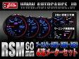 【選べる4点セット】Autogauge オートゲージ追加メーター RSMシリーズ 60φ(ブースト/バキューム/水温/油温/油圧/電圧/タコメーター)Deporacing/デポレーシングやPROSPORT/プロスポーツのメーターも!【10P01Oct16】