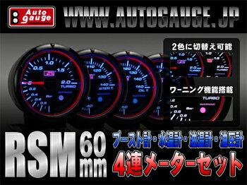 Autogauge/�����ȥ�����/RSM60��4�����å�