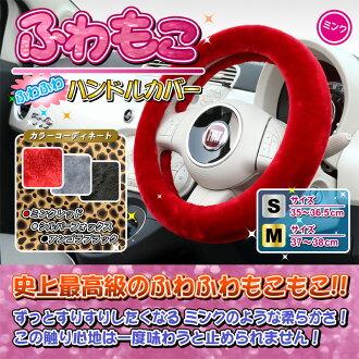 這蓬鬆方向盤蓋小型普通車大小 s/m 可愛時尚的感覺很好感覺通用磁碟機配件蓬鬆蓬鬆的頭髮