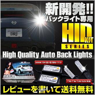 백 램프 HID 키트 백라이트 초소형 HID 15W 안정기 12V 35W 램프