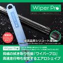 【送料無料】Wiper Pro(ワイパープロ) 撥水シリコートワイパー 【C】レジェンド H27.2〜 KC2 シリコンエアロワイパー1台分/2本SET【C65-50】 ブレード交換タイプ エアロワイパー【10P03Dec16】