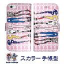 スカラー 手帳型ケース【ほぼ 全機種対応】iPhone X i