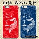 iPhone7 Plus iPhone SE iPhone6s iPhone5s/5/5c iPod touch SO-01G SO-04F SO-03F SO-02F SO-01F SOL26 SOL24 SHL23 SH-01F ケース カバー 和柄 鯉 名入れ 名前入り カープ女子 ハードケース クリア カープ 広島 野球 カスタム オーダーメイド かっこいい