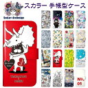 スカラー ScoLar 手帳型ケース iPhone7 iPhone SE iPhone6s Plus iPhone5s/5/5c iPod touch 5 SO-04H SO-03H SO-02H SO-01H SC-02H SH-04H F-03H SOV33 SCV33 SHV34 Xx3 001