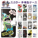 スカラー ScoLar 手帳型ケース iPhone7 iPhone SE iPhone6s Plus iPhone5s/5/5c iPod touch 5 SO-02J SO-01J SO-04H SO-03H SO-02H SO-01H SC-02H SH-04H F-03H SOV34 SOV33 007