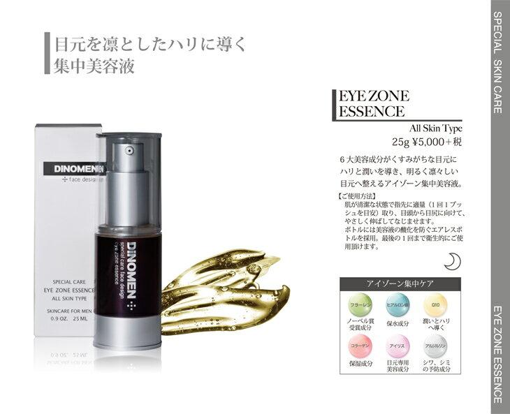 DiNOMENアイゾーンエッセンススペシャルケア男性用化粧品目元美容液目元のたるみ予防メンズコスメメ