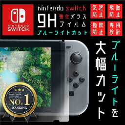 ニンテンドースイッチ ライト 9H ブルーライトカット ガラスフィルム Nintendo Switch lite 強化ガラスフィルム ニンテンドー・スイッチ ガラス保護フィルム ニンテンドースウィッチ 子供の目の保護 <strong>本体</strong>保護 液晶保護フィルム