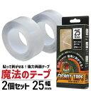 貼って剥がせる 魔法のテープ「ギガントテープ 」25mm幅/3m 2個セット 透明 超強力 両面テープ はがせる 屋内 屋外 多用途 防水 防災 災害 正規品
