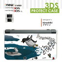 NINTENDO 2DS 3DS ケース 3DSLLケース 3DSLLカバー NEW3DSカバー NEW3DSLL カバー カバー ニンテンドー3DS/LL/NEW 3DS/NEW3DS LL専用【hiroshiki】1007_徳用ペンギン