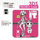 NINTENDO 2DS 3DS ケース 3DSLLケース 3DSLLカバー NEW3DSカバー NEW3DSLL カバー カバー ニンテンドー3DS/LL/NEW 3DS/NEW3DS LL専用【project.C.K.】1008_loveit