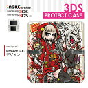NINTENDO 2DS 3DS ケース 3DSLLケース 3DSLLカバー NEW3DSカバー NEW3DSLL カバー カバー ニンテンドー3DS/LL/NEW 3DS/NEW3DS LL専用【Project.C.K.】1011
