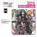 NINTENDO 2DS 3DS ケース 3DSLLケース 3DSLLカバー NEW3DSカバー NEW3DSLL カバー カバー ニンテンドー3DS/LL/NEW 3DS/NEW3DS LL専用【Project.C.K.】1017