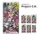 スマホケース ハードケース 全機種対応 スマートフォン SO-03H 502SH SO-02H SC-01H Nexus 6P SOV32 SH-01H SO-01H 501SO 503HW SH-M02 Nexus 5X 626 EYE F-01H ARROWS M02 iPhone6s iPhone6s Plus ZD551KL ZE500KL 403SH iPod Touch6/project.C.K.