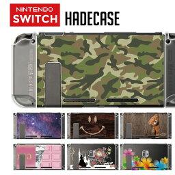 【パターン】ニンテンドースイッチ 本体 ケース ニンテンドースイッチカバー Nintendo Switch カバー コントローラーケース シール と一緒に 傷 汚れ 防止