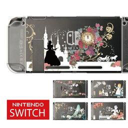 【プリンセス】ニンテンドースイッチ 本体 ケース ニンテンドースイッチカバー Nintendo Switch カバー コントローラーケース シール と一緒に 傷 汚れ 防止