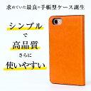 富士通 arrows M04/TONE m17 手帳型 スマホケース 単色カラー simフリーカバー arrows M04/TONE m17ケース