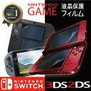 ニンテンドー 3DS 3DSLL New3DS New3DSLL 2DS 液晶保護フィルム クリアタ...