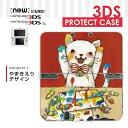 NINTENDO 2DS 3DS ケース 3DSLLケース 3DSLLカバー NEW3DSカバー NEW3DSLL カバー 任天堂 ケース カバー ニンテンドー...