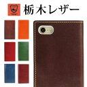 スマホケース 手帳型 全機種対応 栃木レザー 日本製 maid in JAPAN 本革 iPhone7ケース iphone6sケース Priori3S LTE SAMURAI REI SH-M02 SH-M04 Zenfone 3(ZE520KL) 501SO 503SH 507SH 509SH(シンプルスマホ3) DIGNO F 503KC Xperia X Xperia XZ(601SO) DIGNO E 503KC
