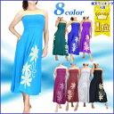 フラダンス 衣装 ドレス □■JB0816 ダンス衣装 ハワイアン ワンピース フラ ロングスカ
